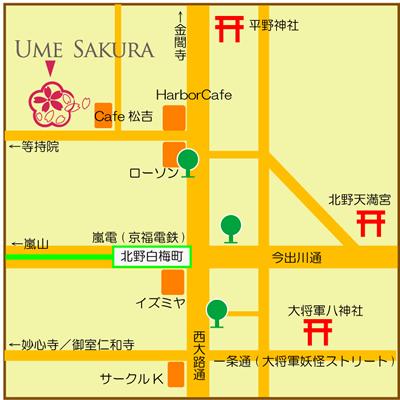 UmeSakura周辺地図