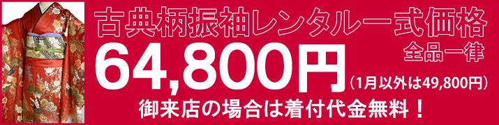 振袖レンタル64800円