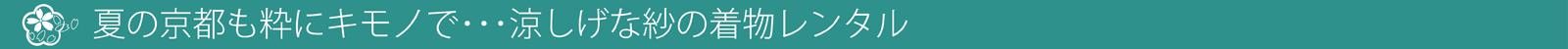 夏の京都も域に着物で「涼しげな紗の着物レンタル」