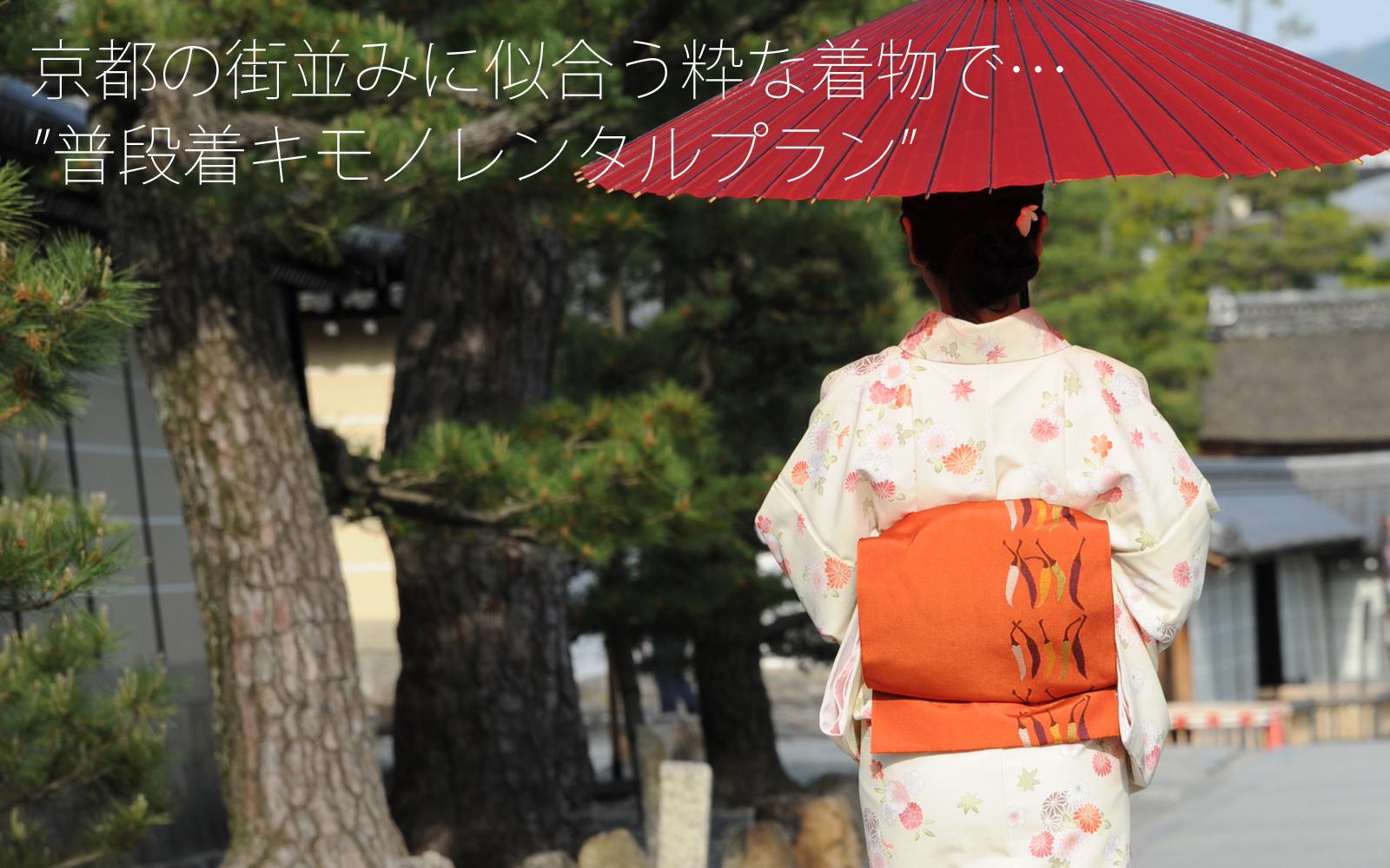 京都の街並みに似合う粋な着物で観光散策「キモノレンタルプラン」