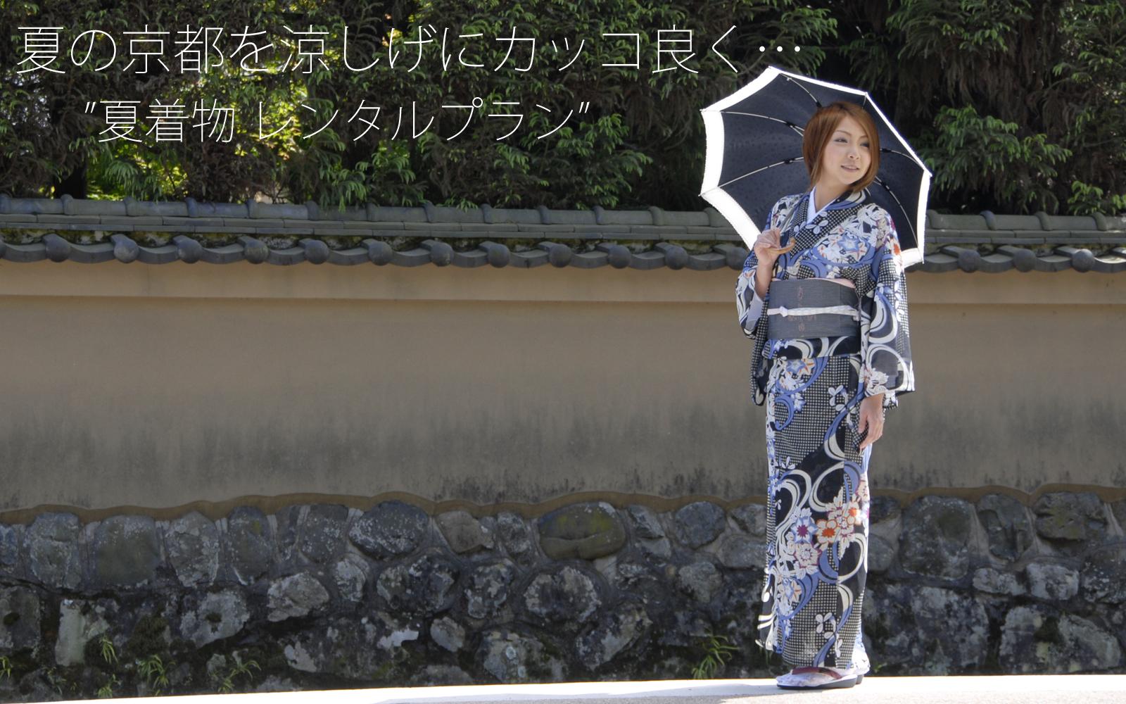 夏の京都を涼しげにカッコよく「夏着物レンタルプラン」