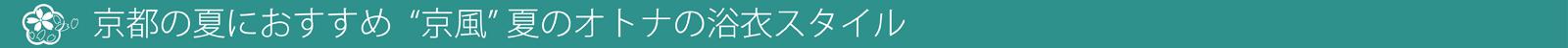 京都の夏におすすめの「京風夏の大人の浴衣レンタル」
