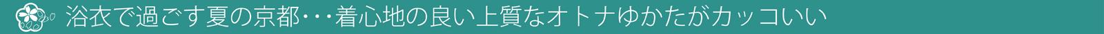 浴衣で過ごす夏の京都「上質オトナ浴衣レンタル」
