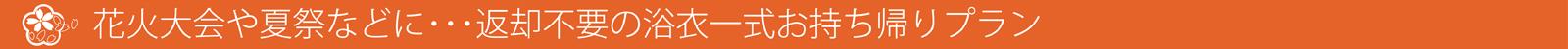 花火大会や祇園祭、京の七夕などに返却不要の浴衣お持ち帰りプラン