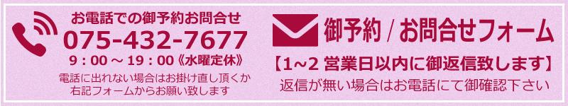 卒業式袴レンタル予約ページへ